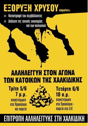αφίσα 2α