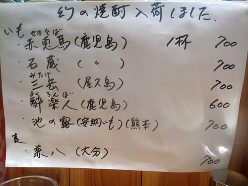 店内@なんこ(江古田)