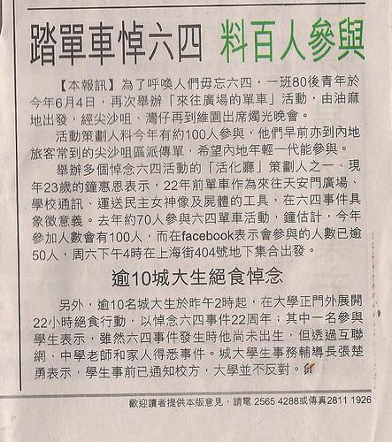 經濟日報 1 June 2011