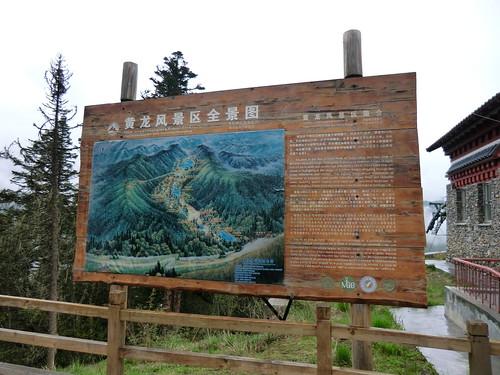 黄龍風景区全景図