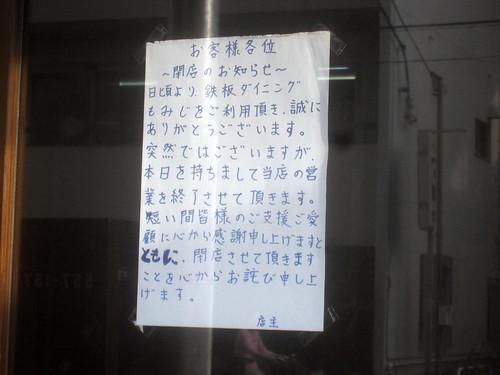 張り紙@もみじ(練馬)