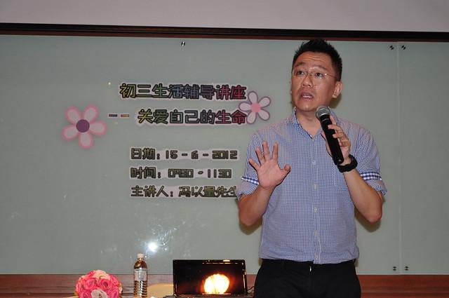 循人中学 15/06/2012 (六之三)初三生:关爱自己的生命