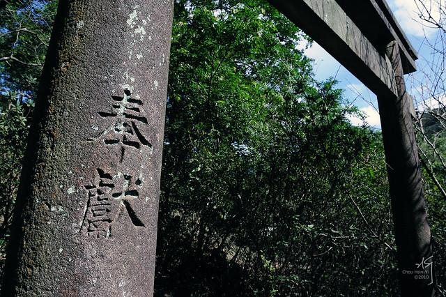 侯硐神社 / 侯硐貓村攝影之旅
