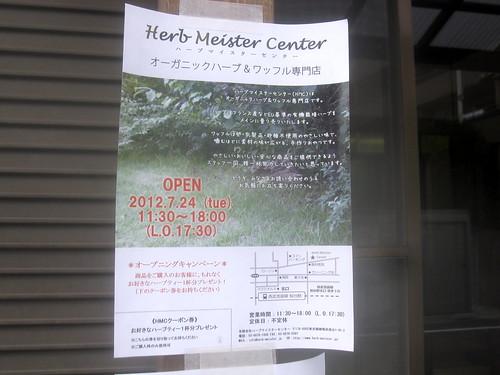 チラシ@ハーブマイスターセンター(桜台)