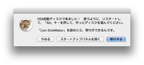 Lion DiskMaker 06