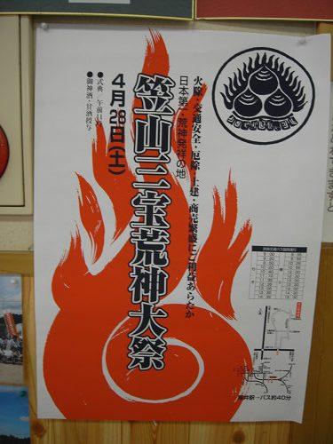 笠山荒神社「竹林寺」@桜井市笠-04
