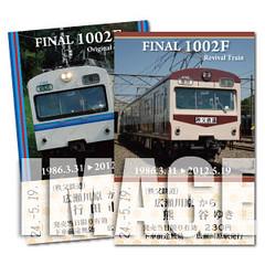 わくわく鉄道フェスタ-さよなら1002号記念乗車券セット