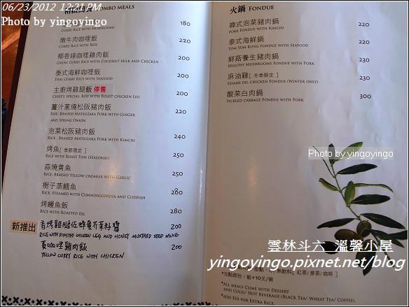 雲林斗六_溫馨小屋20120623_R0069953