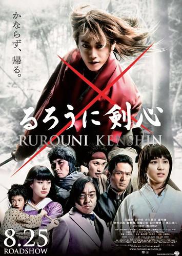 120625(2) - 真人版電影《るろうに剣心 -明治剣客浪漫譚- (神劍闖江湖)》第二張宣傳海報正式公開!