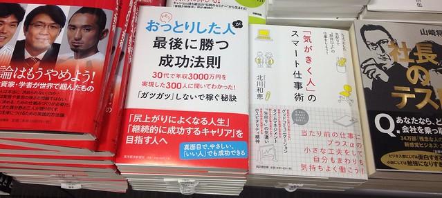 池袋などで、書店ご挨拶の旅は東京から移動
