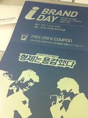iBrand Day Invitation