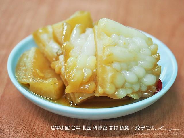 陸軍小館 台中 北區 科博館 眷村 麵食 4