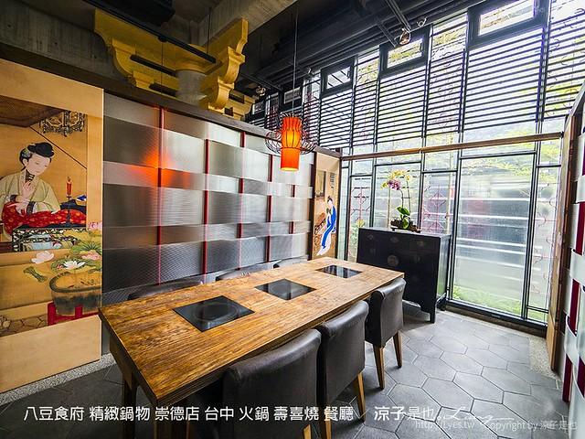 八豆食府 精緻鍋物 崇德店 台中 火鍋 壽喜燒 餐廳 2