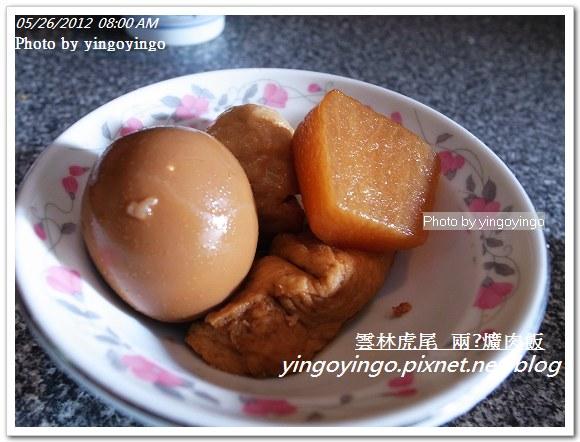 雲林虎尾_爌肉飯20120526_R0069557