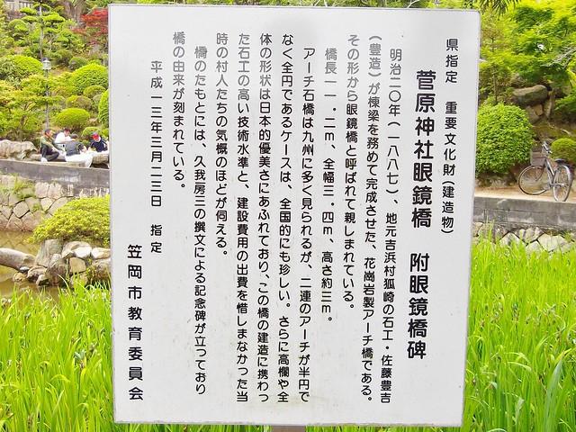 菅原神社 #3