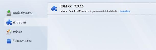 idm-cc Firefox Addon 7.3.12