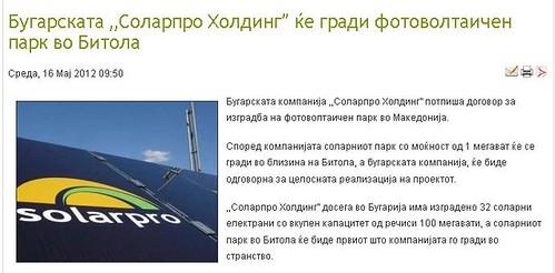 """Бугарската ,,Соларпро Холдинг"""" ќе гради фотоволтаичен парк во Битола"""