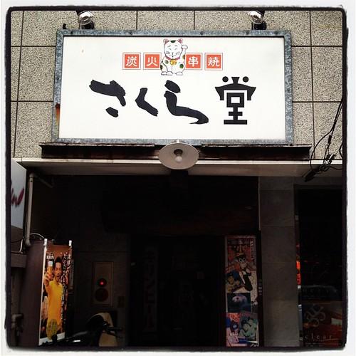 今日の夜ご飯は、いつも髪を切ってもらっている美容師さん(松山出身)のお兄さんのお店で、数年前の北欧旅行でご一緒したご夫妻とそのお友達で串焼〜