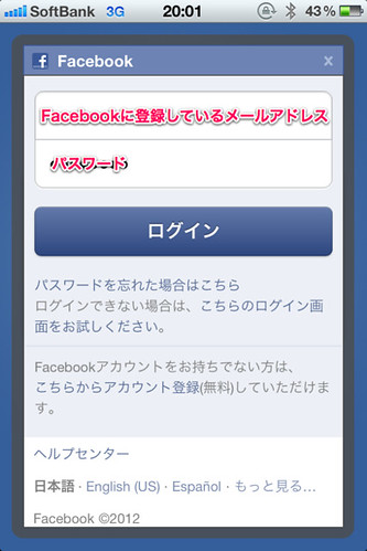 echofon for Facebook(2)