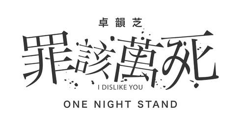 卓韻芝罪該萬死one night stand