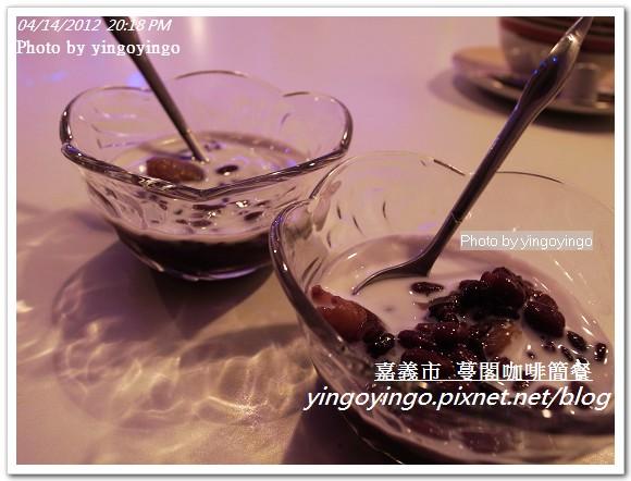 嘉義市_蔓閣咖啡簡餐20120419_R0060613