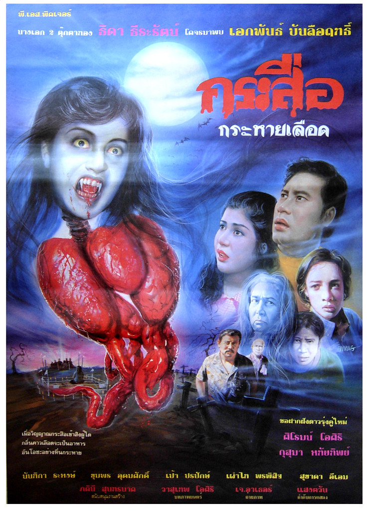 FLYING WITCH WOMAN Vs THE VAMPIRE,1990 (Thai Film Poster)
