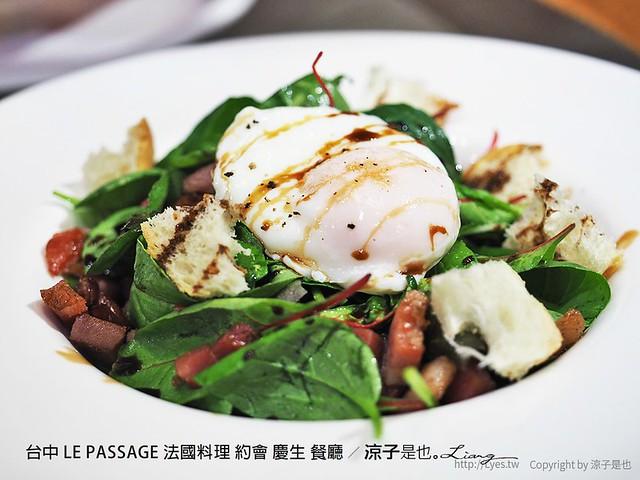 台中 LE PASSAGE 法國料理 約會 慶生 餐廳 11