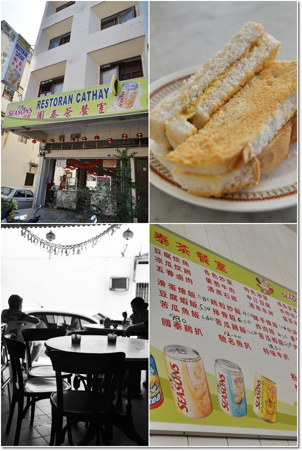 Cathay Restaurant @ Osborne Street, Ipoh