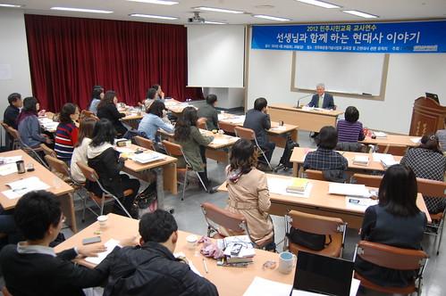 2. 2012 현대사 교사연수- 특강2-서중석 성균관대 교수1