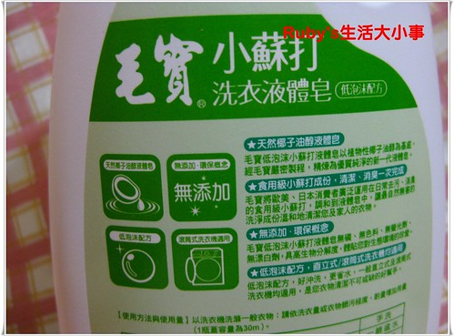 毛寶小蘇打洗衣液體皂 (2)