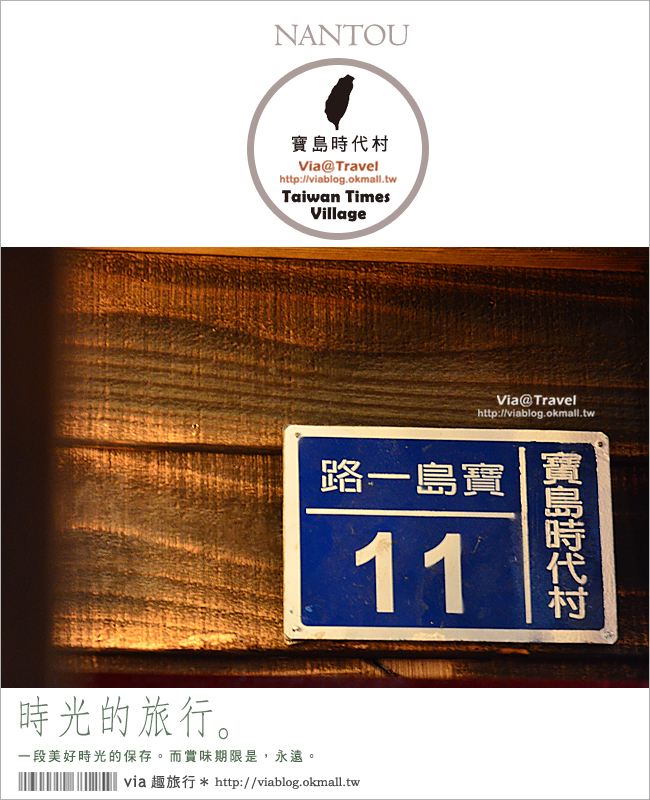 【寶島時代村】南投草屯的新樂點!前半區~台灣古厝老街建築群!(上)2-2