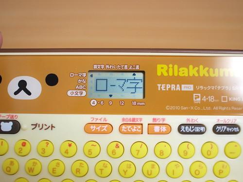 rirakuma_tepura11