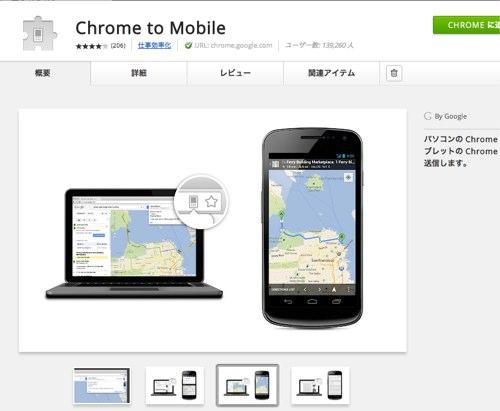 Chrome ウェブストア - Chrome to Mobile