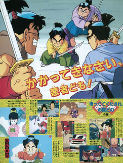 Akira Toriyama The World Anime Special_page045