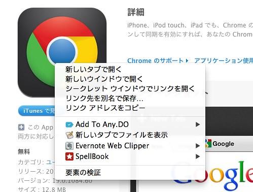 スクリーンショット 2012-07-02 21.39.51