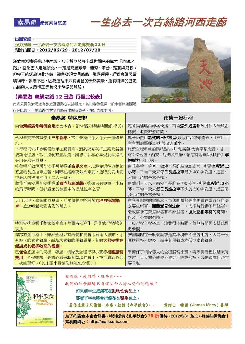 suiis 生活誌-2012-05_Page_2