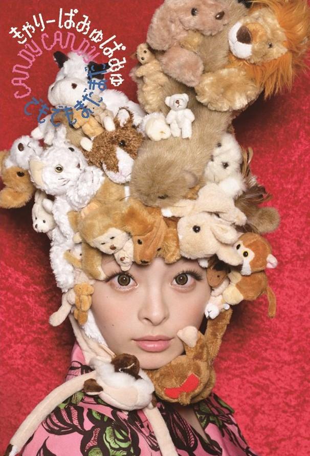 Kyary-Pamyu-Pamyu-Candy-Candy-e1331783575195