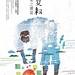 2012池上夏耘(插畫/設計) by croter