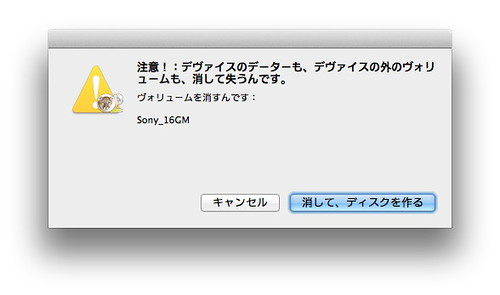 Lion DiskMaker 05