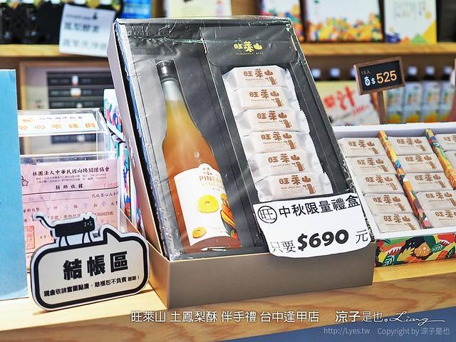 旺萊山 土鳳梨酥 伴手禮 台中逢甲店 38