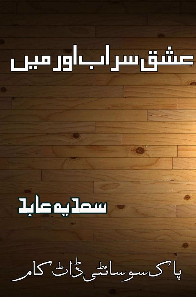 Ishaq Sarab Aur Main is a very well written complex script novel by Sadia Abid which depicts normal emotions and behaviour of human like love hate greed power and fear , Sadia Abid is a very famous and popular specialy among female readers