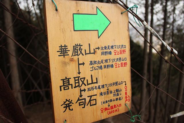 仏果山_51