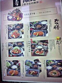 九州杏子日式豬排南京店