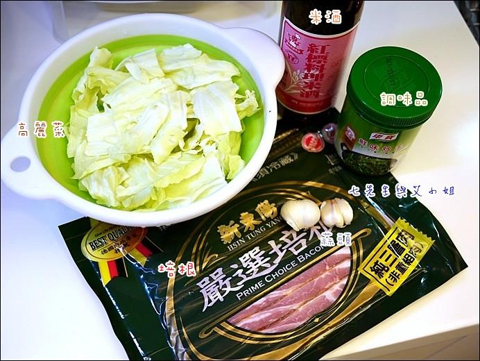 9 高麗菜培根備料