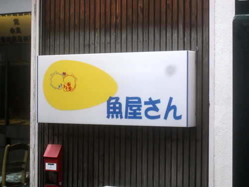 看板@魚福水産(練馬)