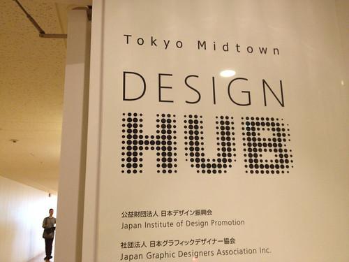 Tokyo Midtown Design Hub