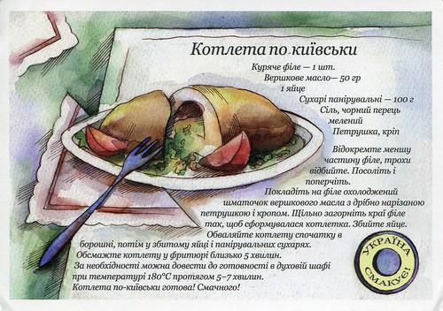Ням-нямки :))) Chicken Kiev