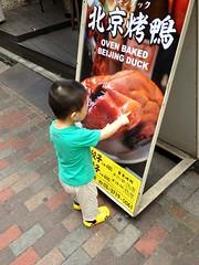北京ダックとらちゃん (2012/8/3)