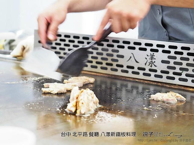 台中 北平路 餐廳 八漾新鐵板料理 5