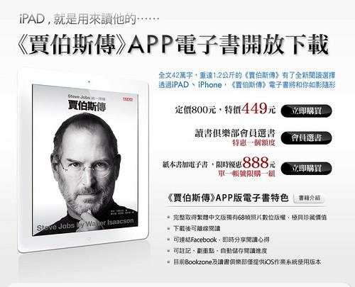 iPAD ,就是用來讀他的…… 《賈伯斯傳》APP電子書開放下載_1335710778184